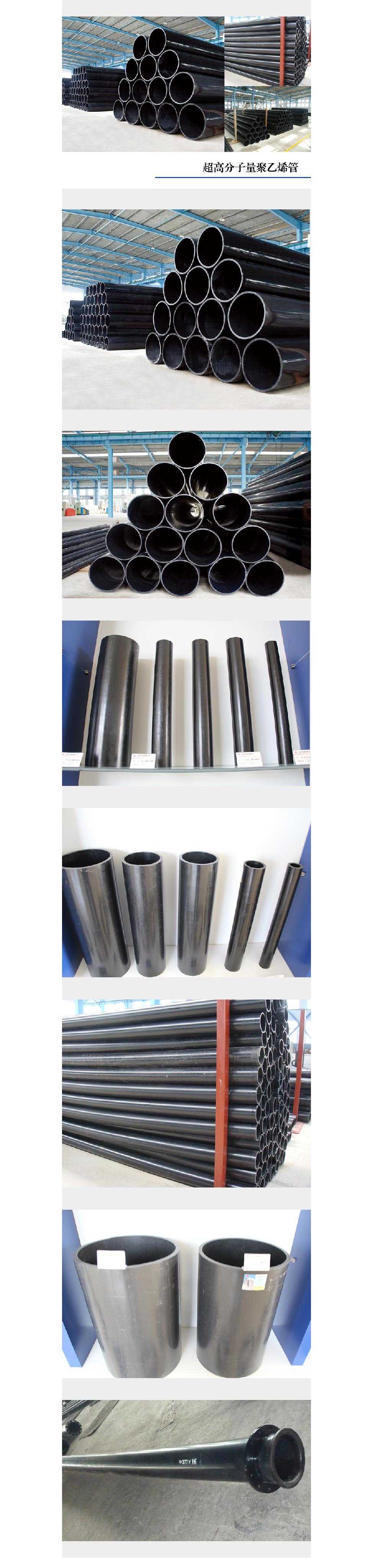 超高分子量聚乙烯管材(重点).png