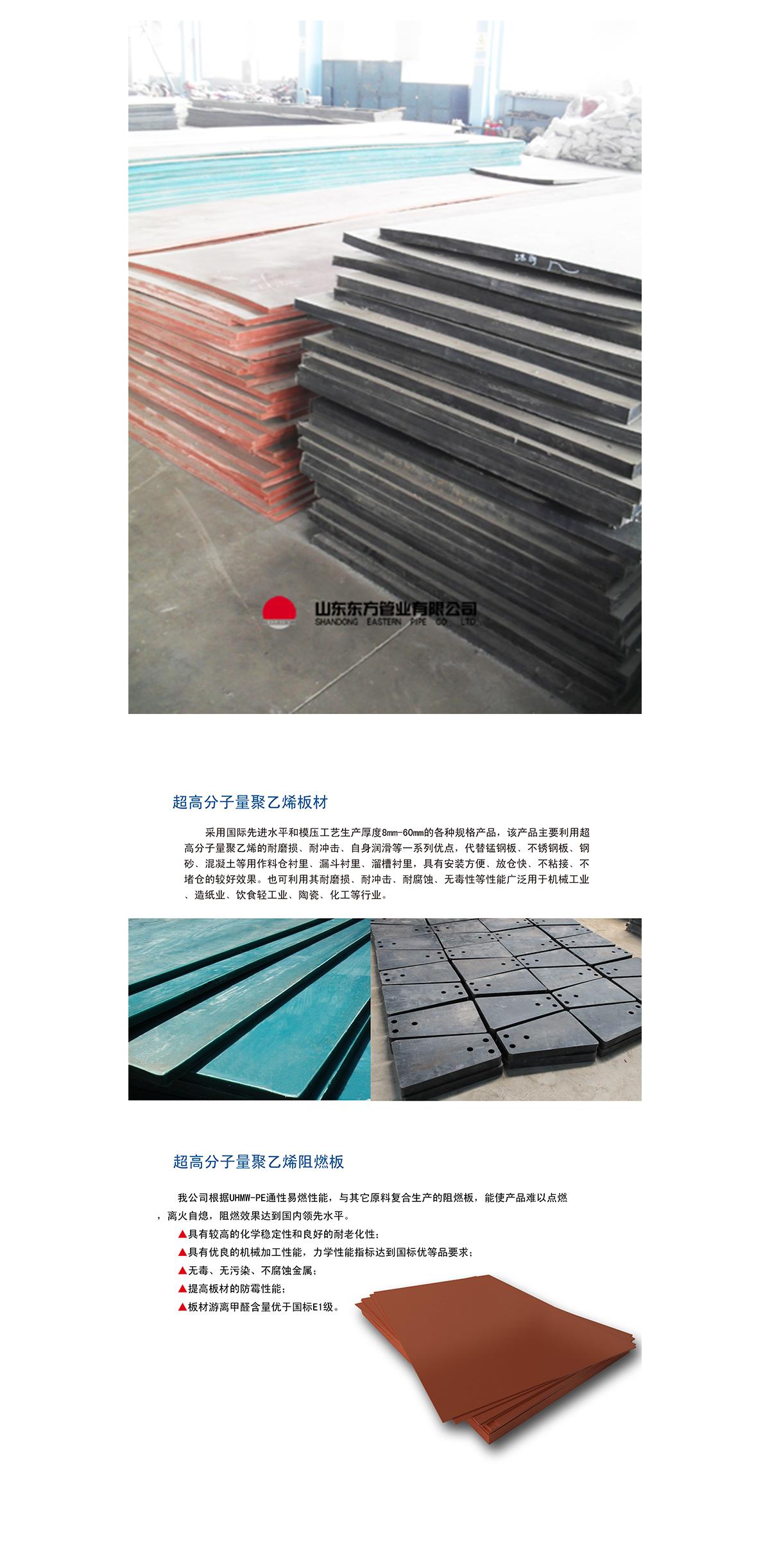 超高分子量聚乙烯板材2.png